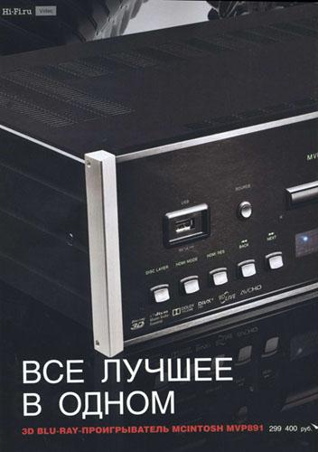 Mvp891 обзор журнал hi fi ru июнь 2012 г